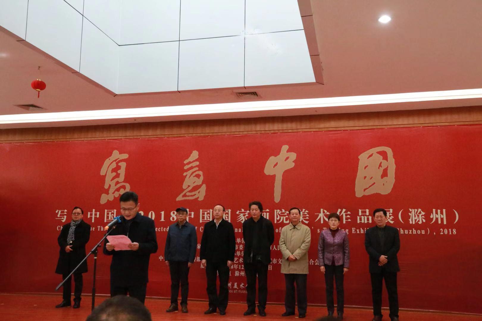 滁州市副市长陆峰致辞