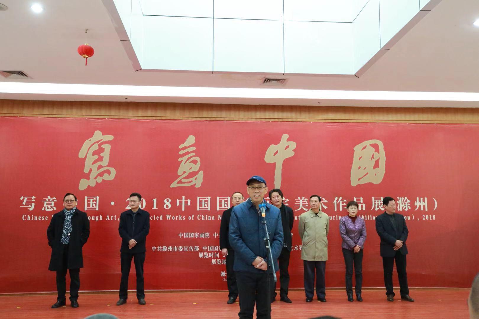 安徽省文联主席、巡视员吴雪致辞