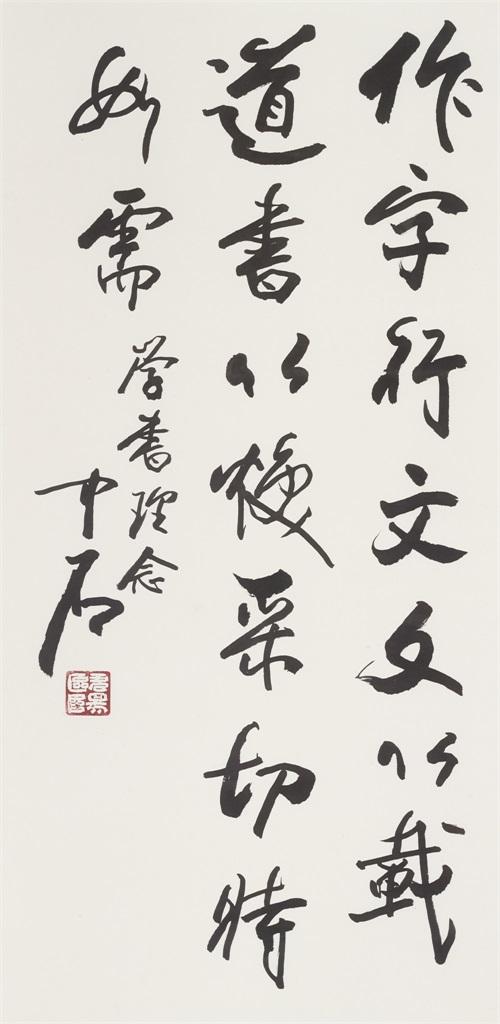 欧阳中石 《作字行文 》 138x67cm