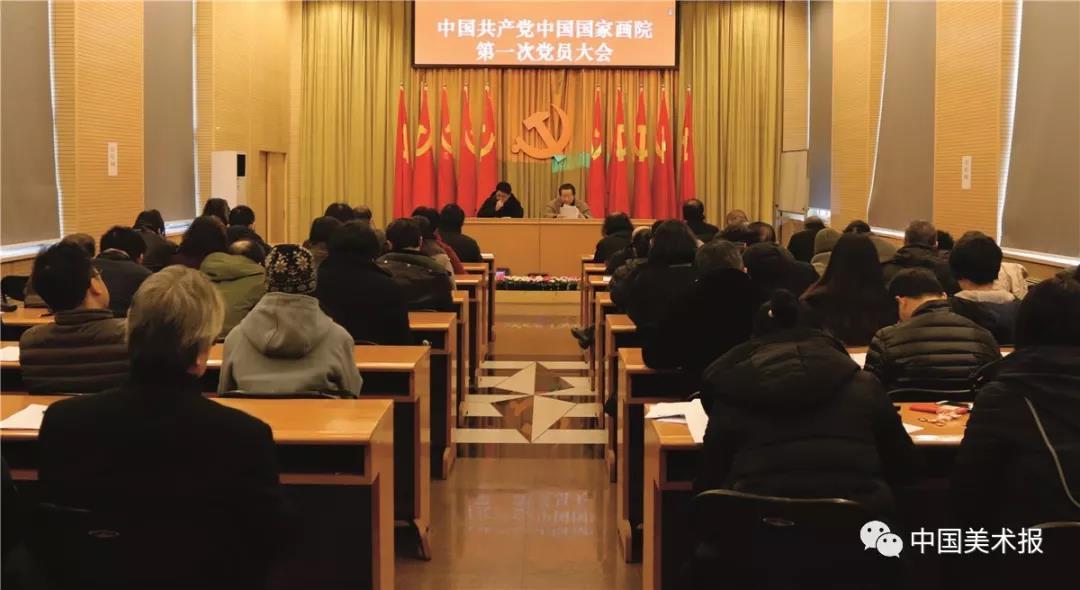 2017年7月20日,中国共产党中国国家画院第一次党员大会
