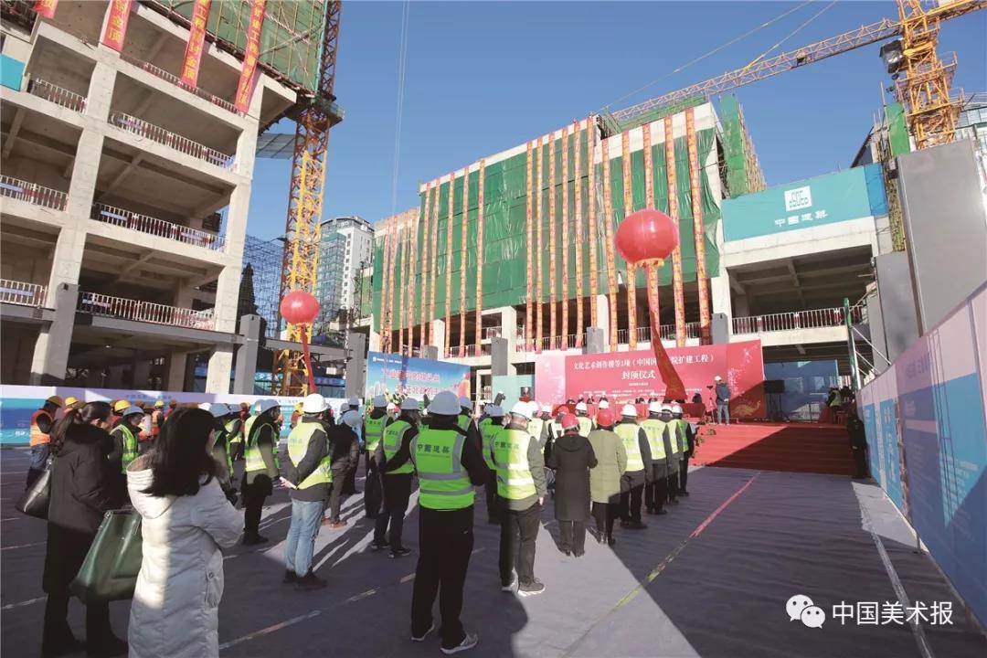 2019年1月8日,中国国家画院东扩工程封顶仪式现场