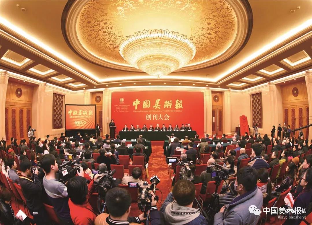 2015年12月26日,《中国美术报》创刊大会现场
