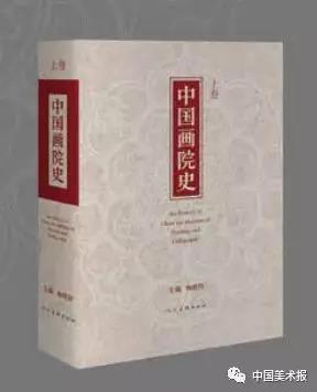 /website-webapp/ewebeditor/uploadfile/30 《中国画院史》书影