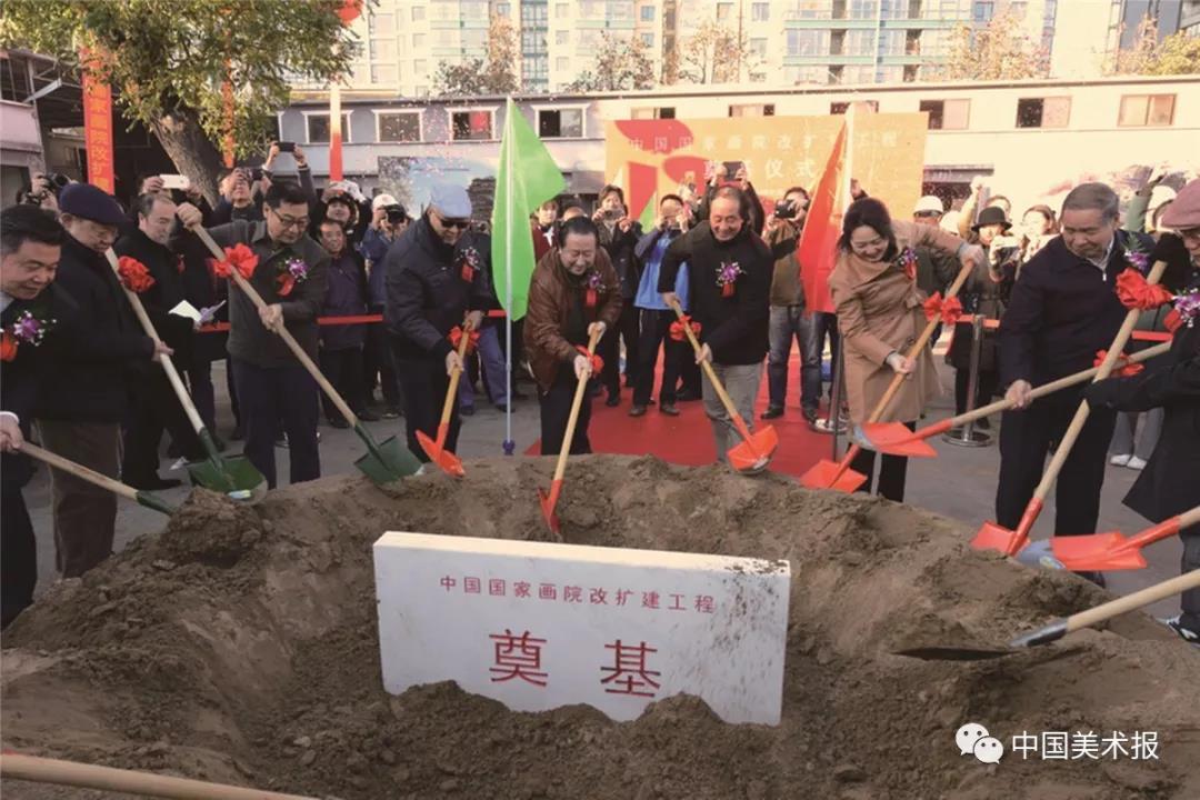 2016年10月31日,中国国家画院东扩工程奠基仪式现场