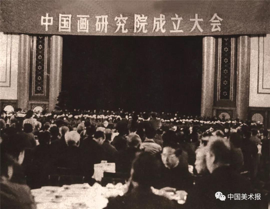 1981年11月1日,中国画研究院成立大会在北京饭店召开