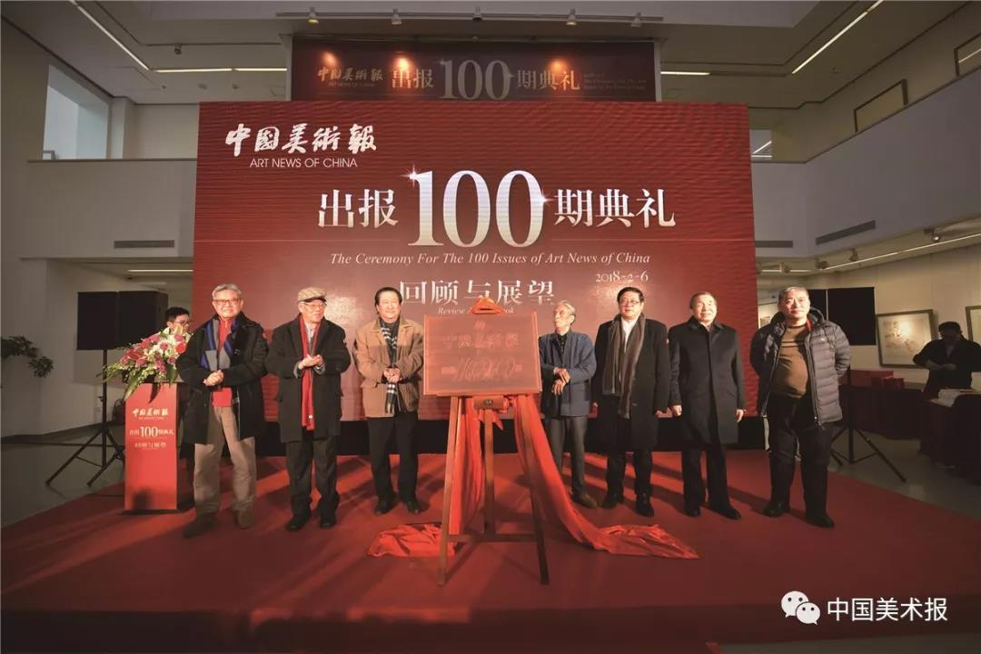 2018年2月6日,《中国美术报》出报100期典礼现场