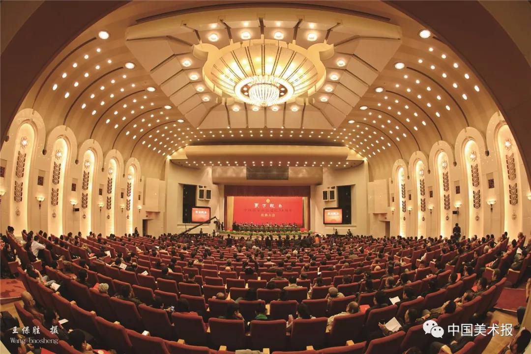 东方既白·中国国家画院建院30周年庆祝大会在人民大会堂举行