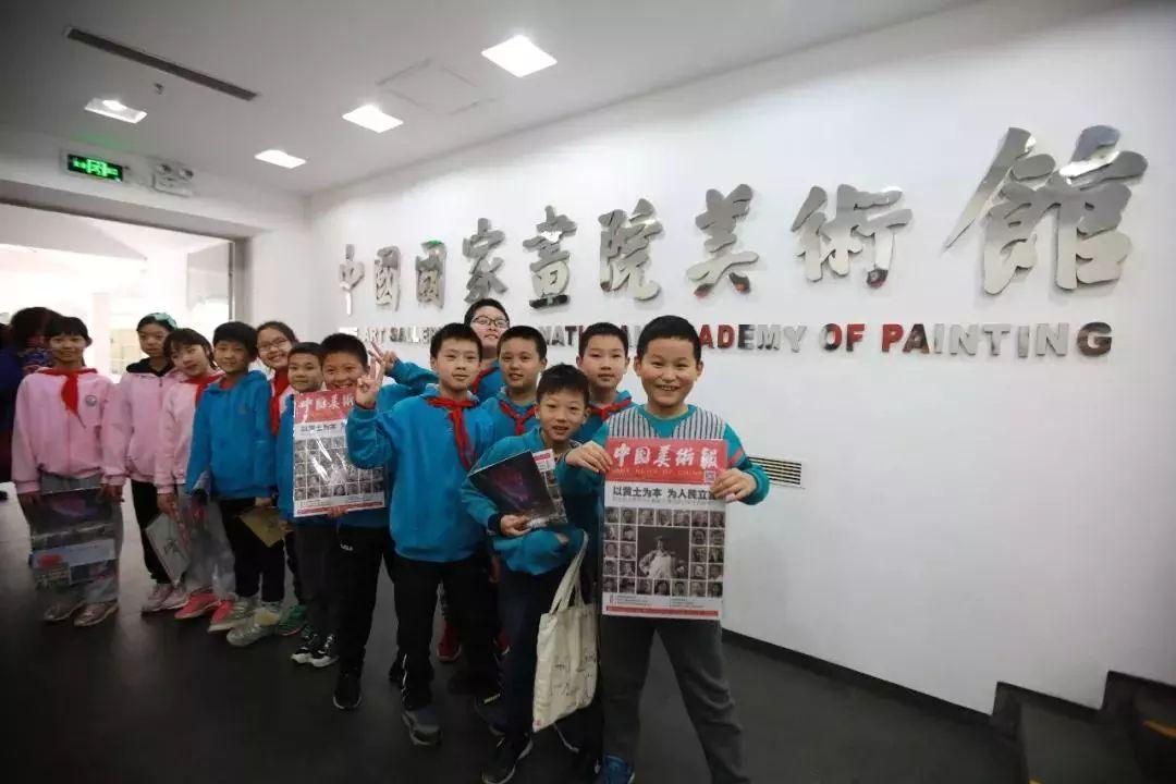 万泉小学师生走进中国国家画院美术馆