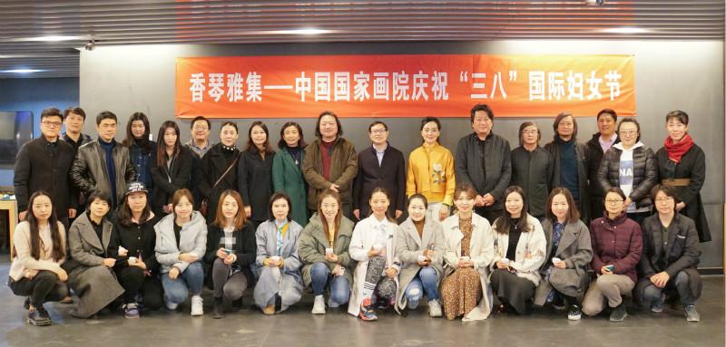 """香琴雅集——中国国家画院庆祝""""三八""""国际妇女节合影"""