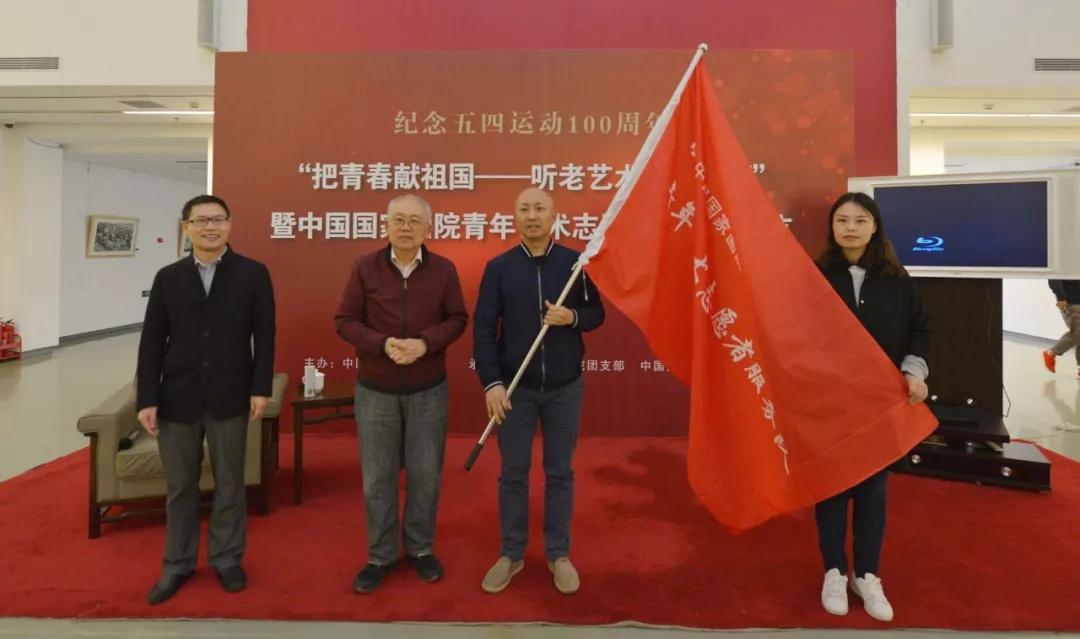 青年志愿者服务队接受队旗