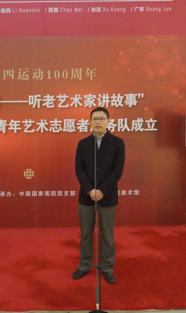 中国国家画院党委书记张士军讲话
