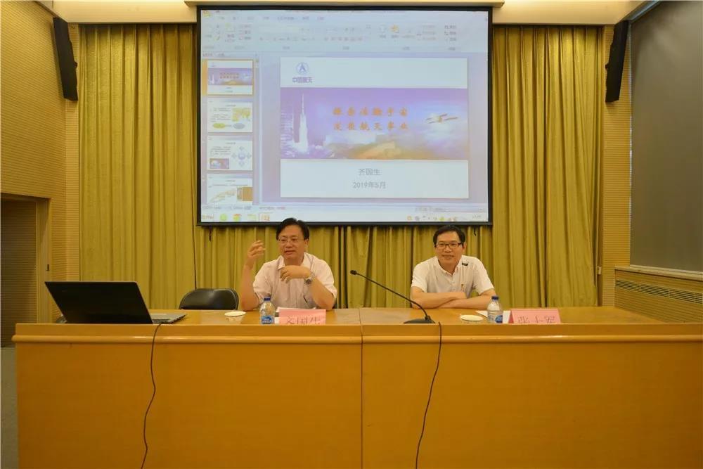 """中国航天科技集团专家齐国生(左)作题为""""探索浩瀚宇宙,发展航天事业""""的讲座"""