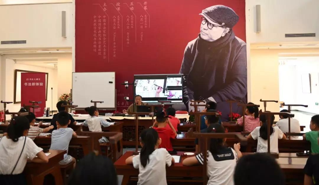 高老师通过数字教学设备,给同学们讲解书法艺术