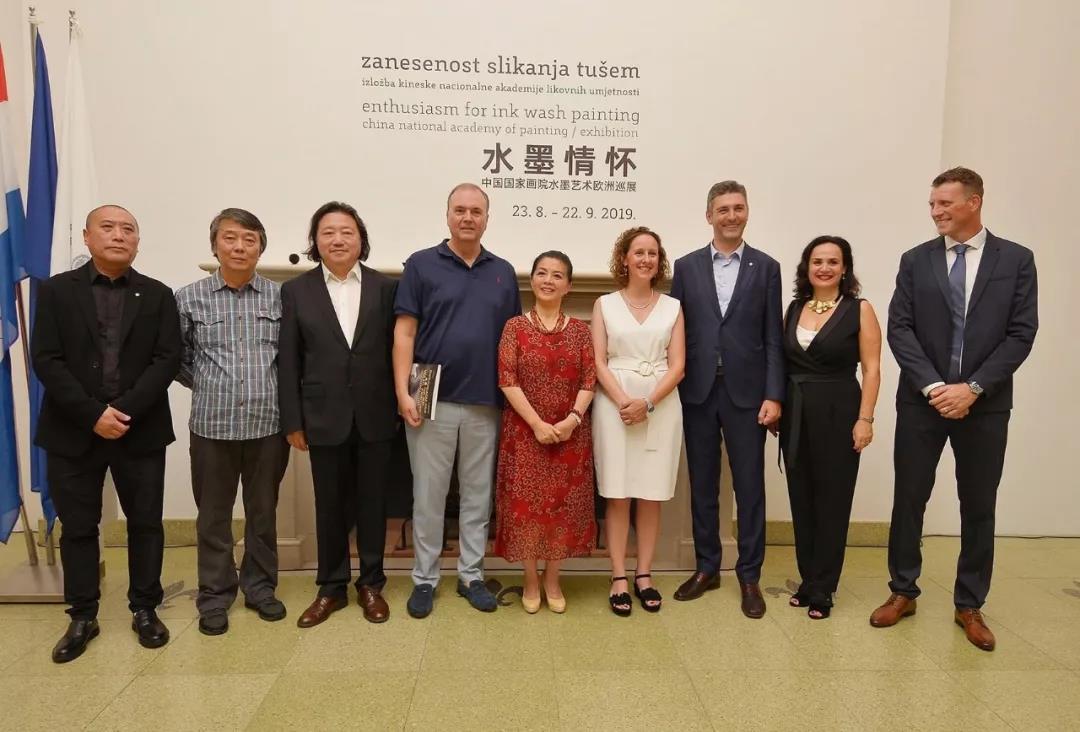 水墨情怀——中国国家画院水墨艺术欧洲巡展(克罗地亚展)开幕式嘉宾合影