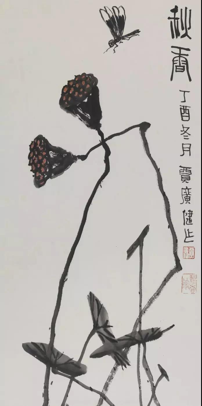贾广健 秋香 70×34cm 2017年