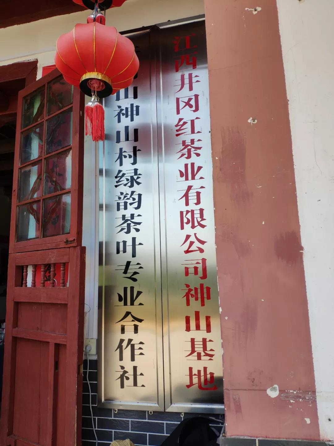 神山村村民家门口有两块牌子
