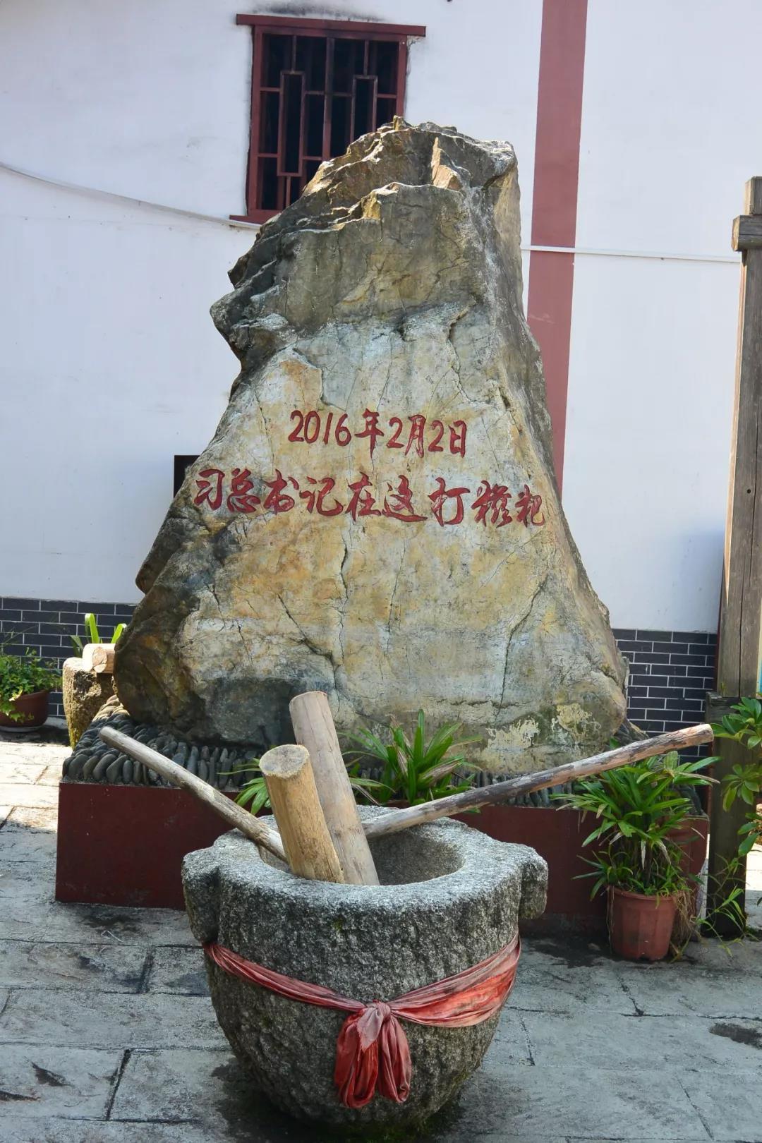 神山村习主席打过糍粑的石臼