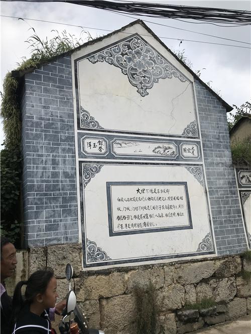 古生村白族民居画壁