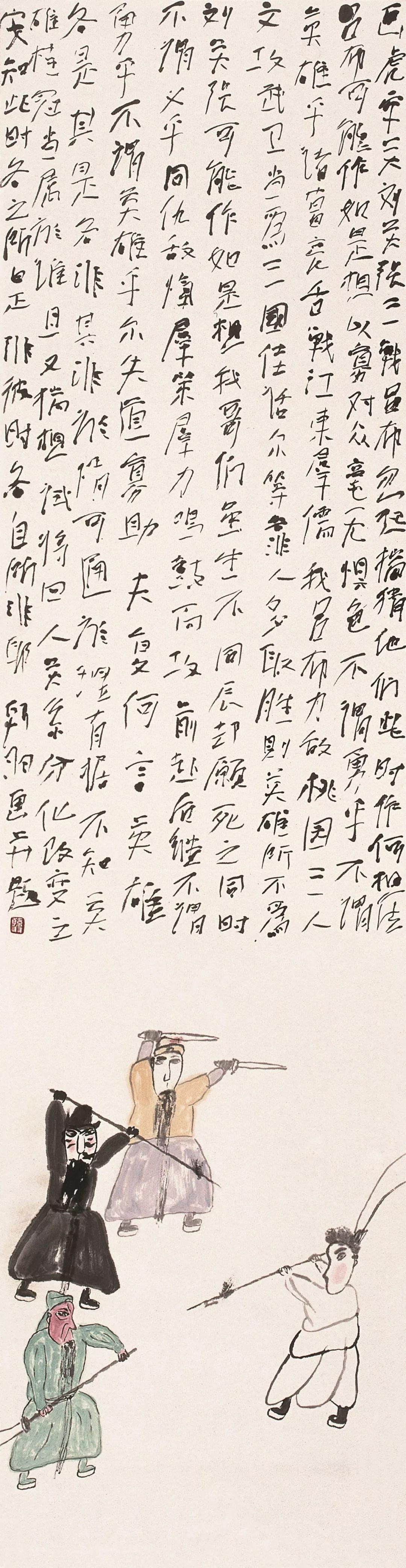 韩羽  戏曲人物  139×38cm  中国画