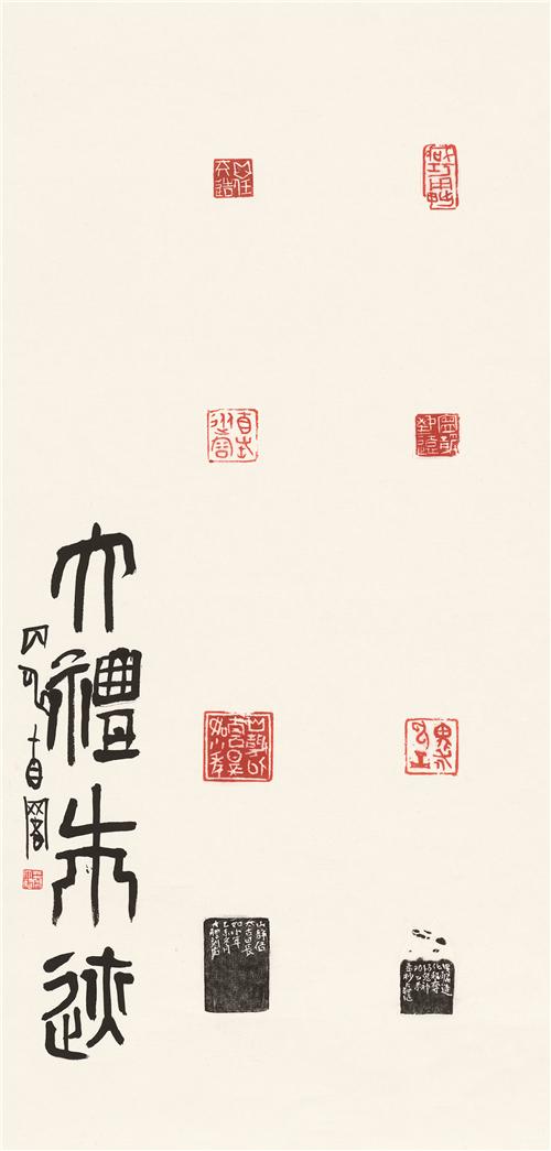 蔡大礼 大礼朱迹 76cm×42cm篆刻