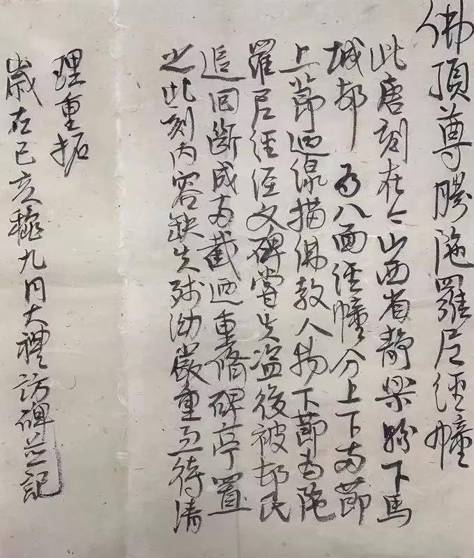 蔡大礼  手记唐碑亭2