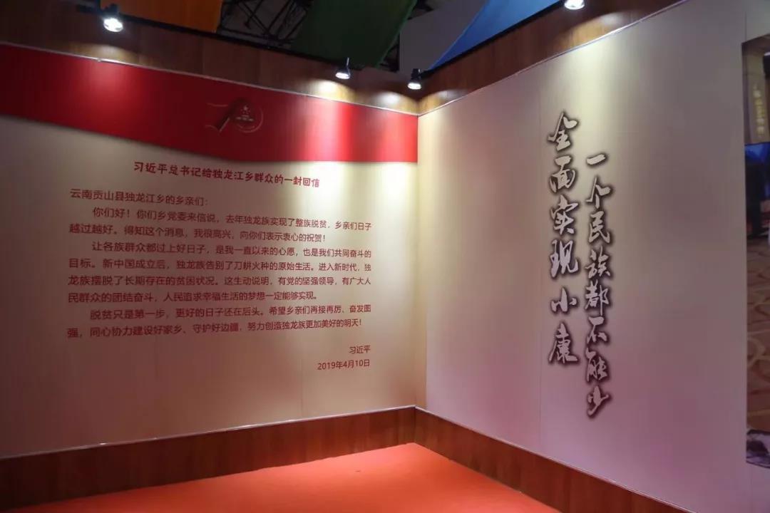习近平总书记给独龙江乡群众的一封信