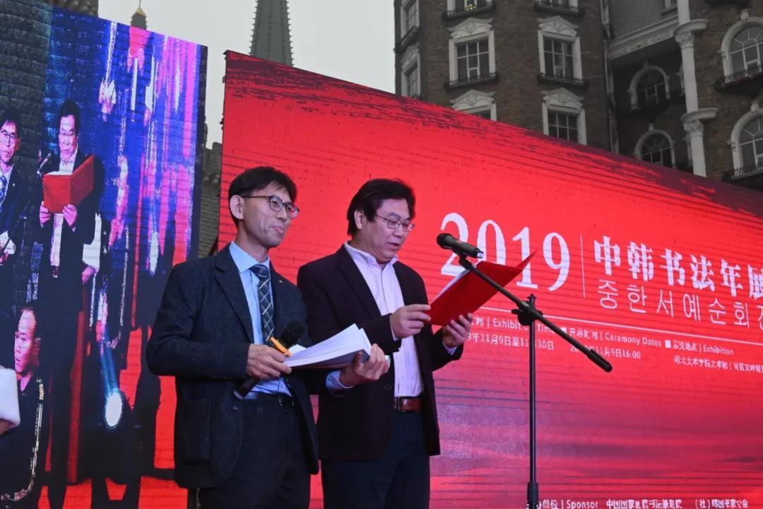 中国国家画院书法篆刻院执行院长李晓军(右)主持开幕式