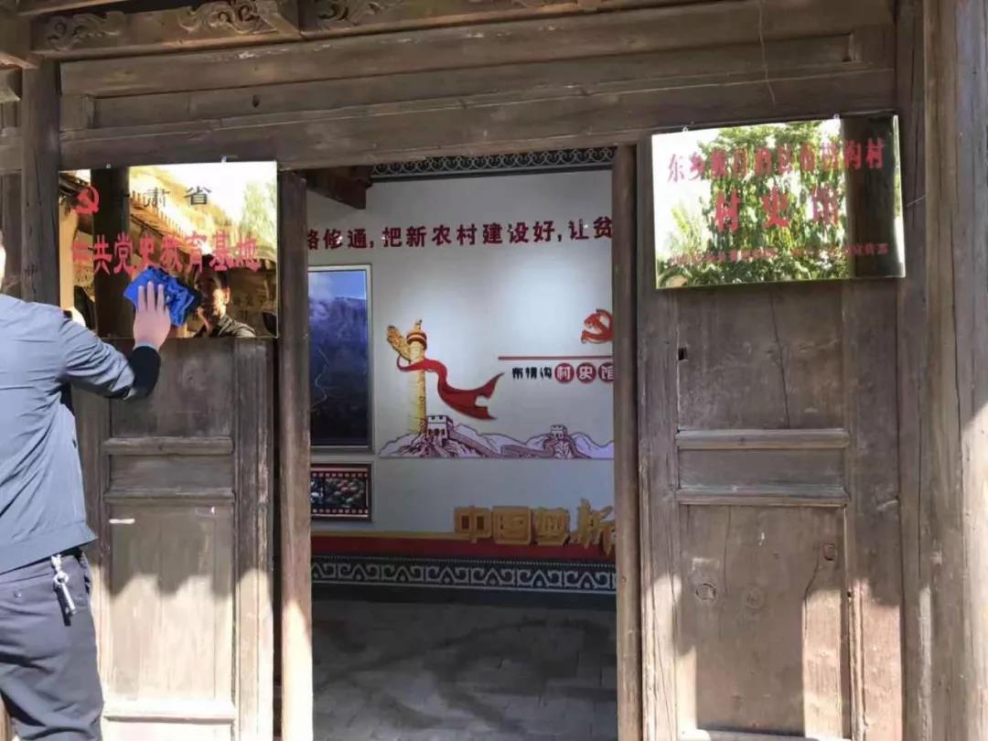 布楞沟村纪念馆
