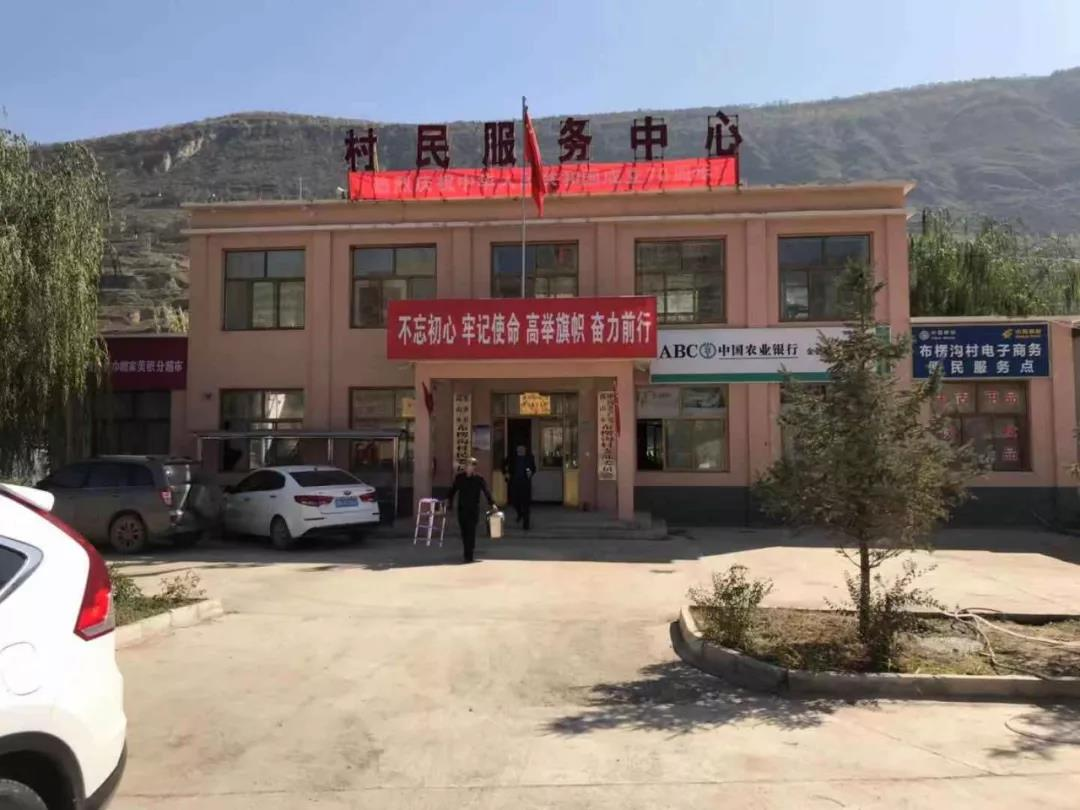 村民服务中心