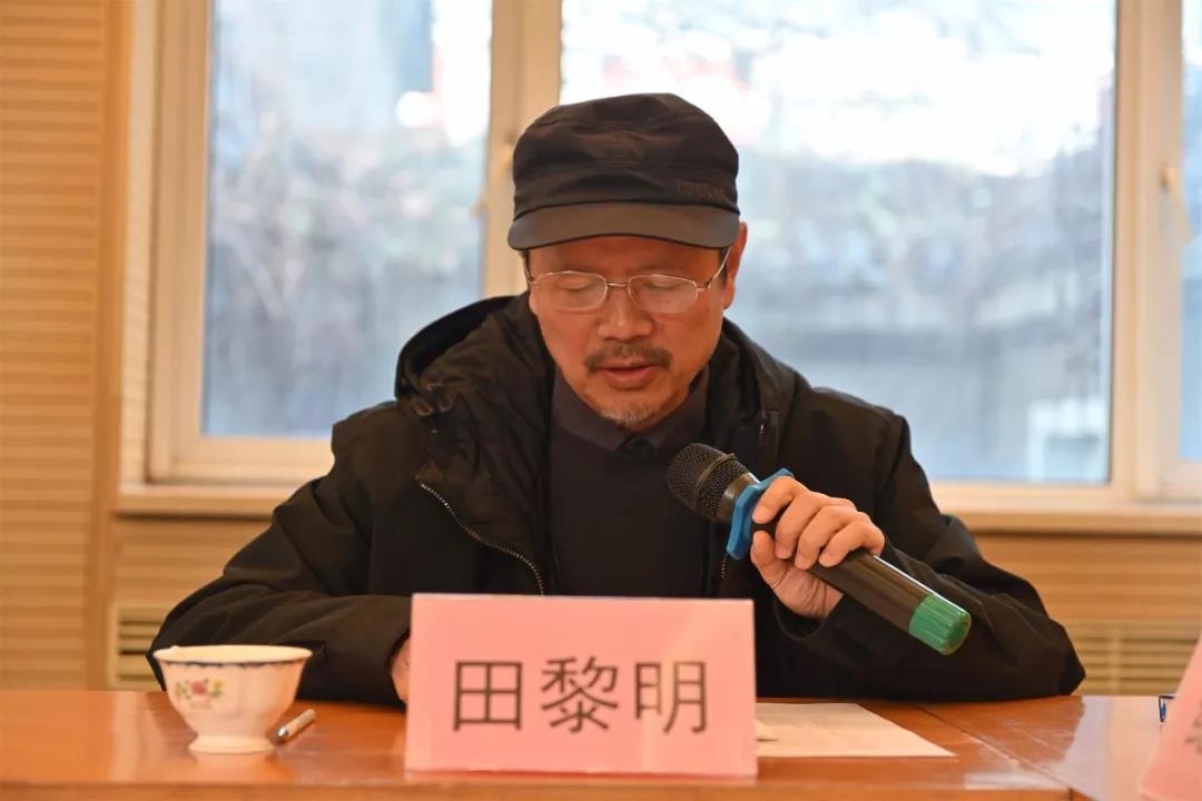 中国画学会会长、中国艺术研究院中国画院院长田黎明发言