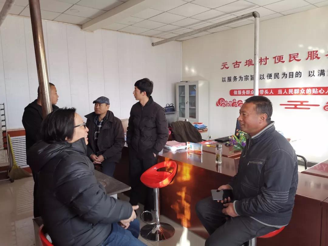 访问村委会