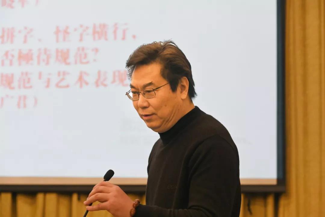 主旨演讲中的中国国家画院书法篆刻专业委员会执行主任、书法篆刻所艺术家李晓军