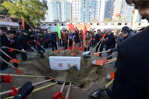 """2016年10月31日,中国国家画院举办""""中国国家画院改扩建工程奠基仪式""""。"""