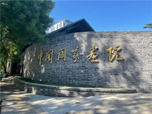 中国国家画院新大门