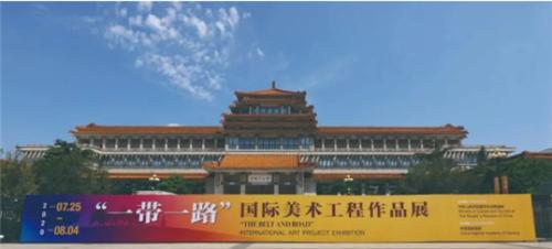"""2020年7月25日,""""一带一路""""国际美术工程作品展在中国美术馆开幕。"""