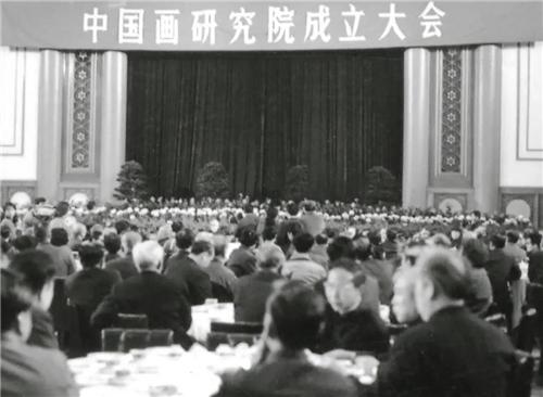 """1981年11月1日,""""中国画研究院成立大会""""在北京饭店举行"""