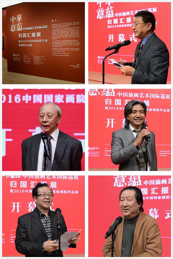 张祖英、詹建俊、吴为山、冯双白、杨晓阳在开幕式致辞